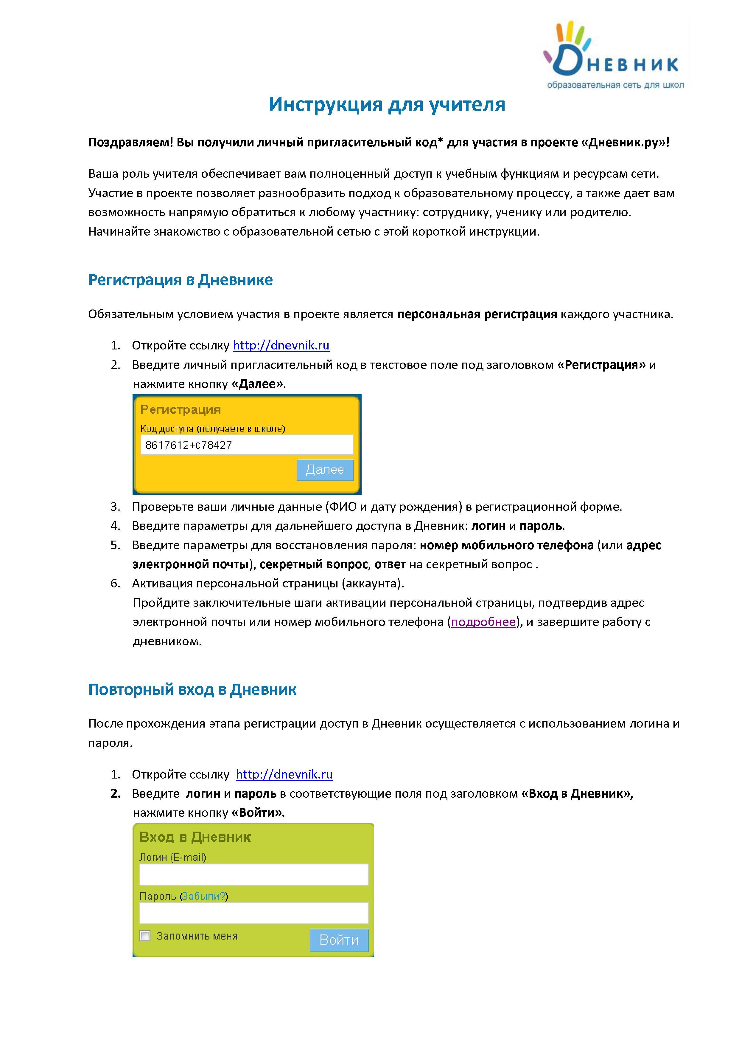 Как оценки на сайте dnevnik.ru сделать общедоступными автопрофи иркутск официальный сайт
