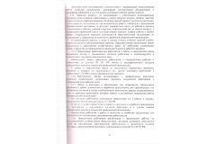 стр 10
