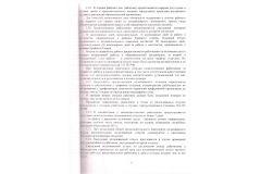 стр 11