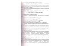 стр 17
