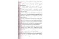 стр 19