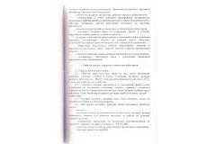 стр 28